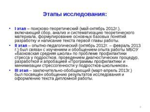 Этапы исследования: I этап – поисково-теоретический (май-октябрь 2012г.), вкл