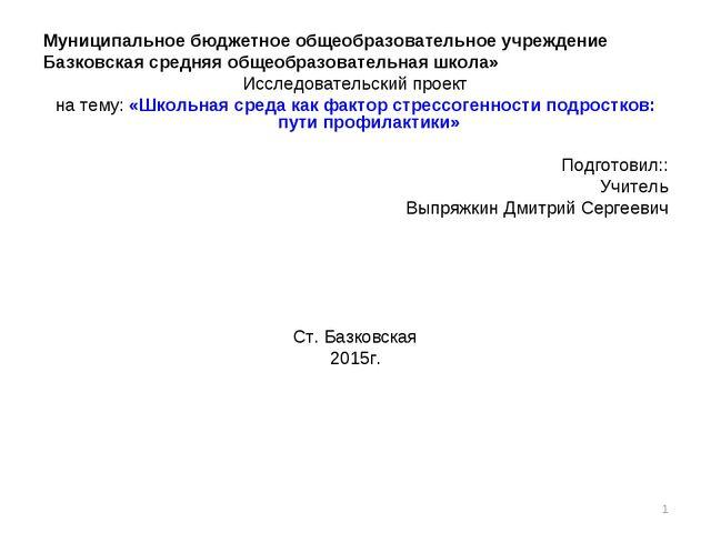 Муниципальное бюджетное общеобразовательное учреждение Базковская средняя общ...