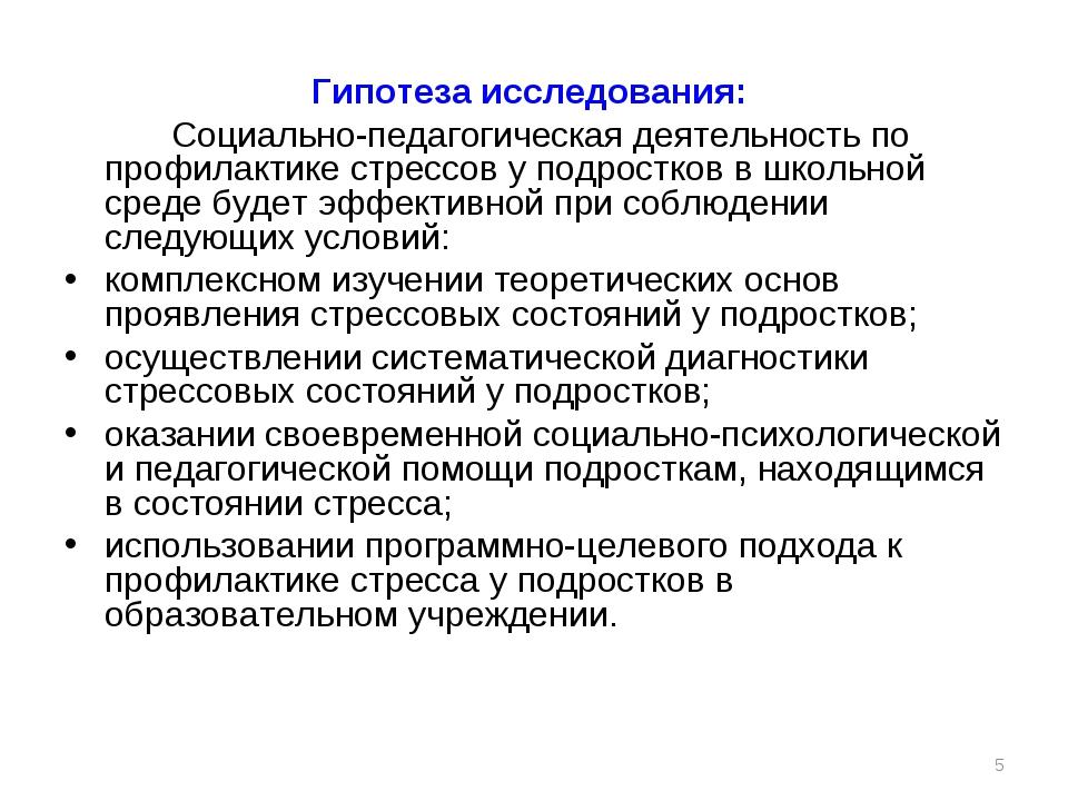 Гипотеза исследования: Социально-педагогическая деятельность по профилактик...