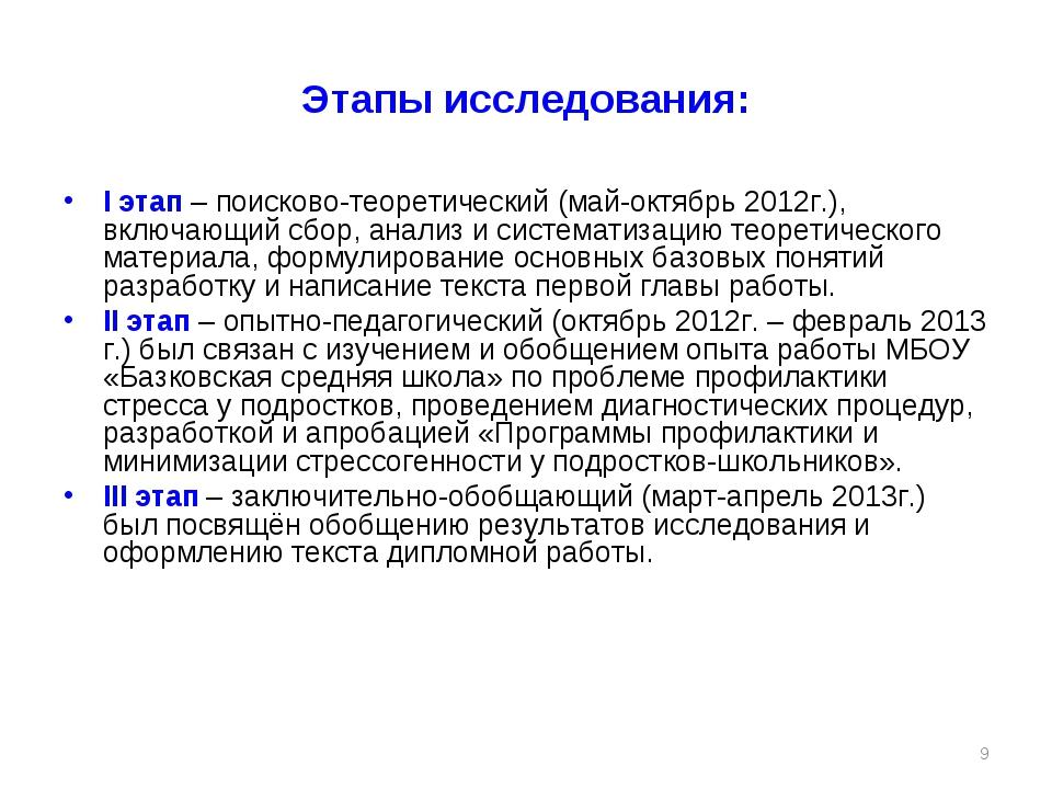 Этапы исследования: I этап – поисково-теоретический (май-октябрь 2012г.), вкл...