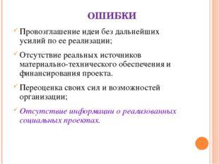 ОШИБКИ Провозглашение идеи без дальнейших усилий по ее реализации; Отсутствие