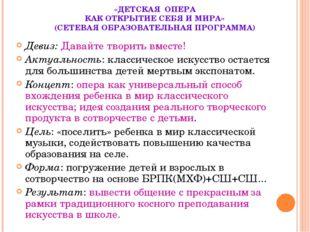 «ДЕТСКАЯ ОПЕРА КАК ОТКРЫТИЕ СЕБЯ И МИРА» (СЕТЕВАЯ ОБРАЗОВАТЕЛЬНАЯ ПРОГРАММА)