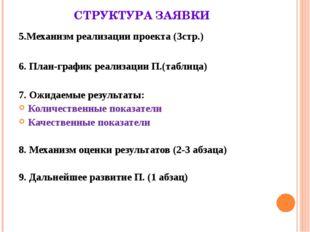 СТРУКТУРА ЗАЯВКИ 5.Механизм реализации проекта (3стр.) 6. План-график реализа