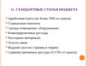11. СТАНДАРТНЫЕ СТАТЬИ БЮДЖЕТА Заработная плата (не более 30% от гранта) Соци