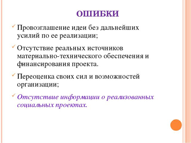 ОШИБКИ Провозглашение идеи без дальнейших усилий по ее реализации; Отсутствие...