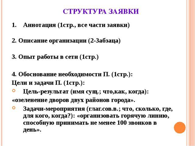 СТРУКТУРА ЗАЯВКИ Аннотация (1стр., все части заявки) 2. Описание организации...