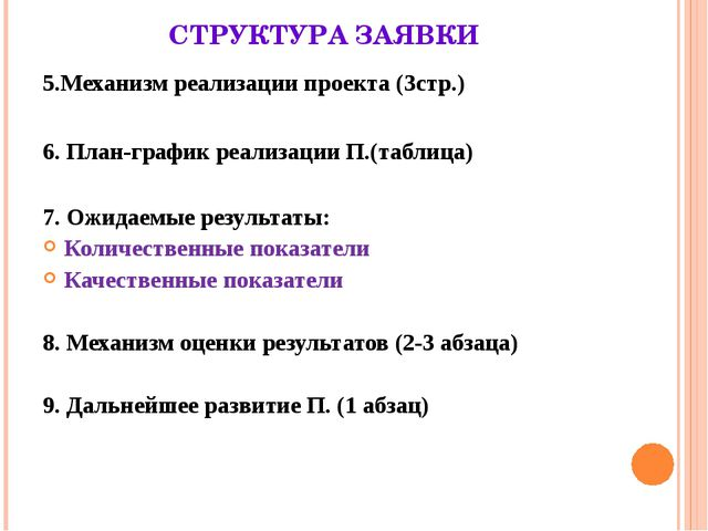 СТРУКТУРА ЗАЯВКИ 5.Механизм реализации проекта (3стр.) 6. План-график реализа...