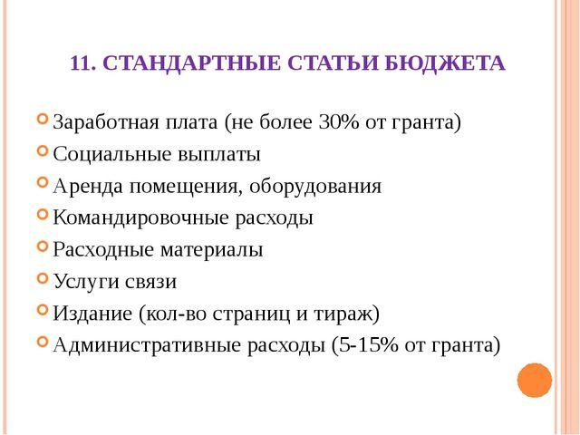 11. СТАНДАРТНЫЕ СТАТЬИ БЮДЖЕТА Заработная плата (не более 30% от гранта) Соци...