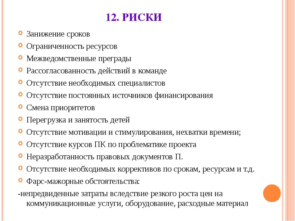 12. РИСКИ Занижение сроков Ограниченность ресурсов Межведомственные преграды...