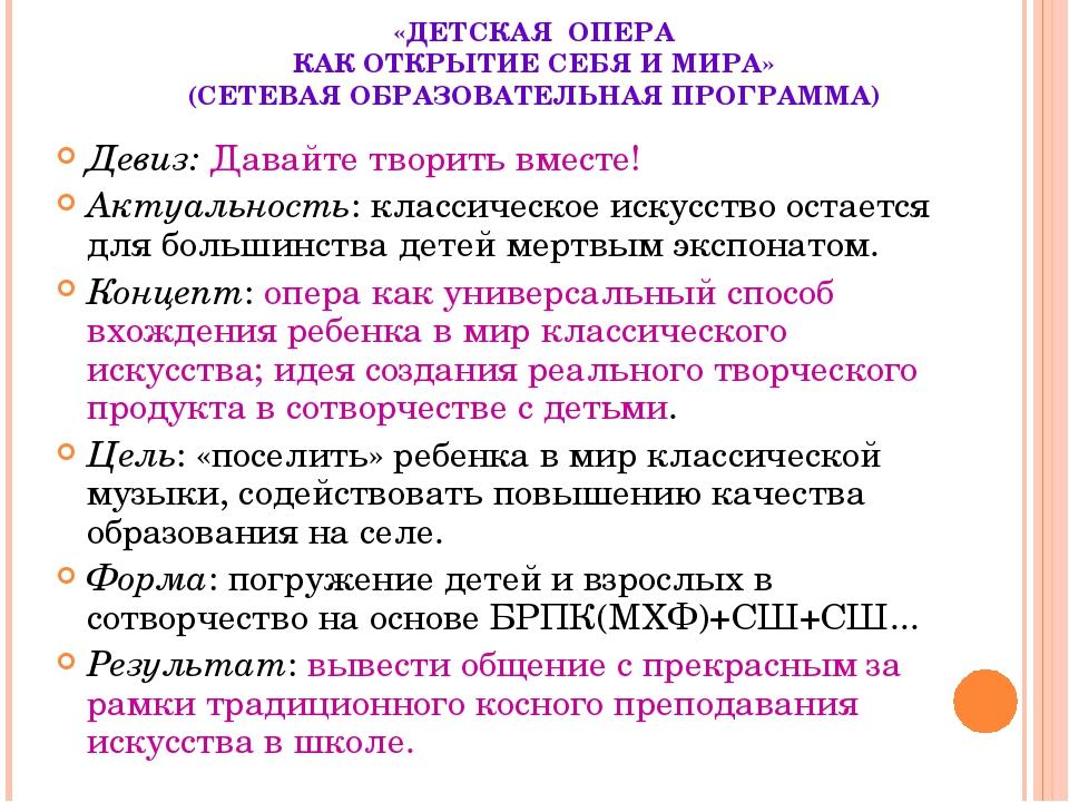 «ДЕТСКАЯ ОПЕРА КАК ОТКРЫТИЕ СЕБЯ И МИРА» (СЕТЕВАЯ ОБРАЗОВАТЕЛЬНАЯ ПРОГРАММА)...