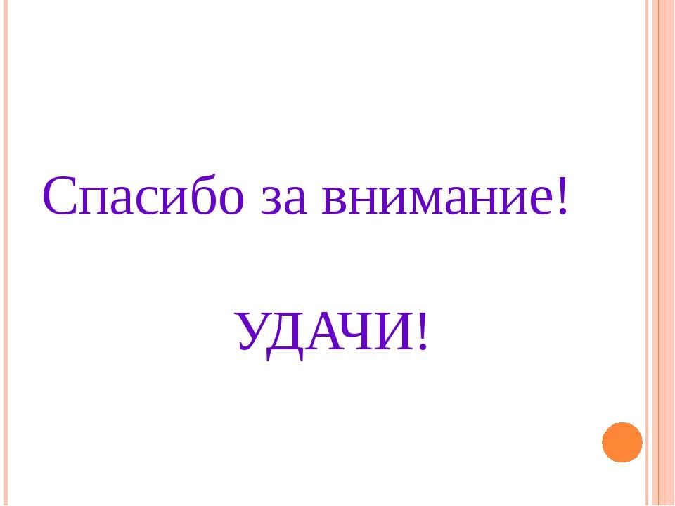 Спасибо за внимание! УДАЧИ!