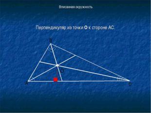 Вписанная окружность Перпендикуляр из точки О к стороне АС.