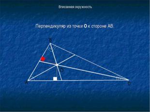 Вписанная окружность Перпендикуляр из точки О к стороне АВ.