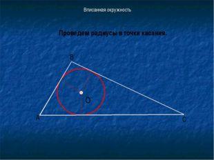 Вписанная окружность О Проведем радиусы в точки касания.