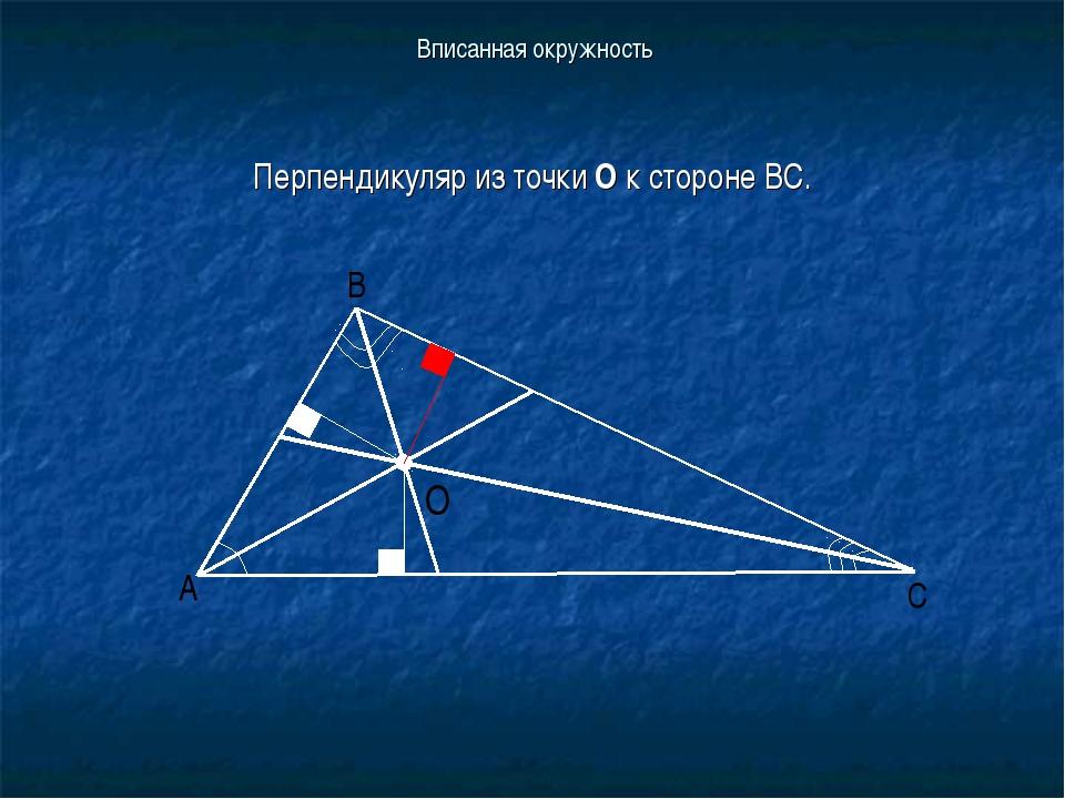 Вписанная окружность Перпендикуляр из точки О к стороне ВС.
