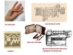 на пальцах узелковый счёт . «абак» палочки Непера Вычислительная машина Герма