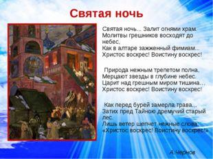 Святая ночь Святая ночь... Залит огнями храм. Молитвы грешников восходят до н