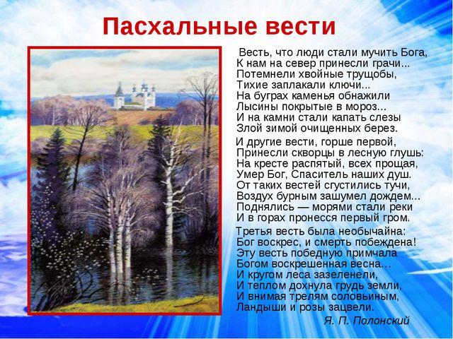 Пасхальные вести Весть, что люди стали мучить Бога, К нам на север принесли г...