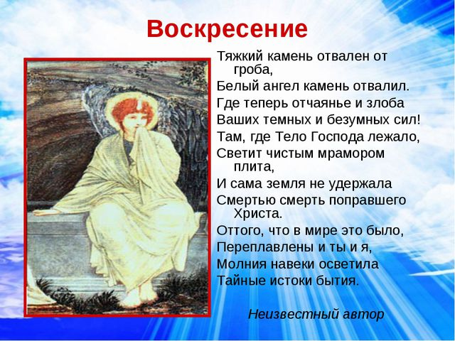 Воскресение Тяжкий камень отвален от гроба, Белый ангел камень отвалил. Где т...