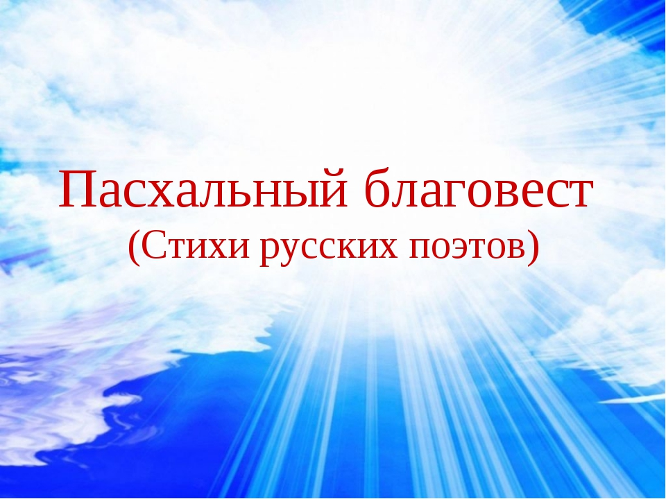 Пасхальный благовест (Стихи русских поэтов)