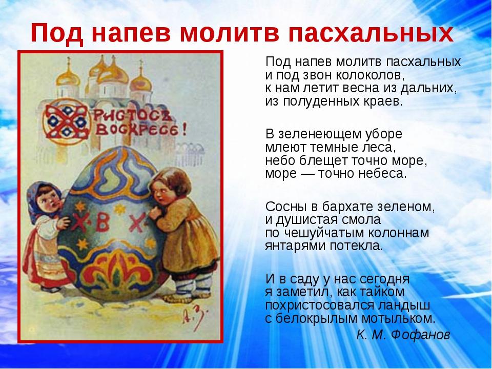 Под напев молитв пасхальных Под напев молитв пасхальных и под звон колоколов,...