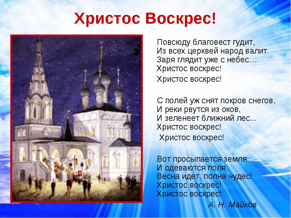 Христос Воскрес! Повсюду благовест гудит, Из всех церквей народ валит. Заря г...