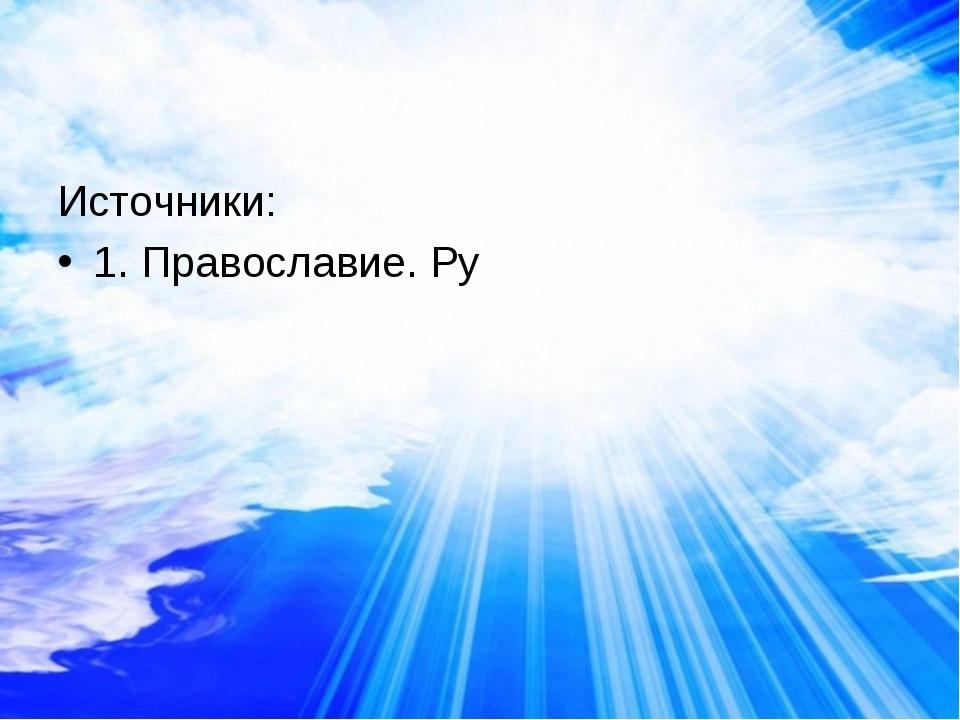 Источники: 1. Православие. Ру