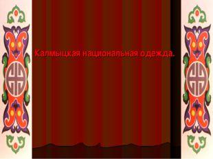 Калмыцкая национальная одежда.