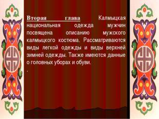 Вторая глава Калмыцкая национальная одежда мужчин посвящена описанию мужского