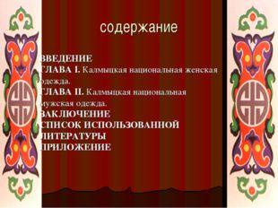 содержание ВВЕДЕНИЕ ГЛАВА I. Калмыцкая национальная женская одежда. ГЛАВА II.
