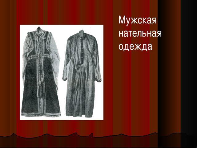 Мужская нательная одежда