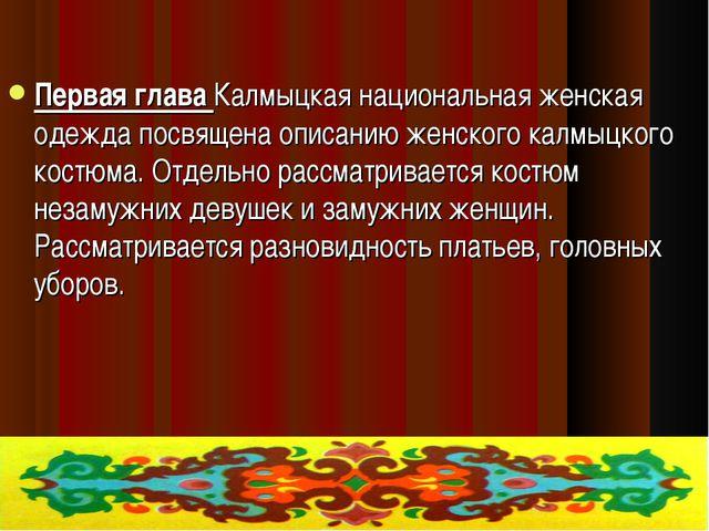 Первая глава Калмыцкая национальная женская одежда посвящена описанию женско...