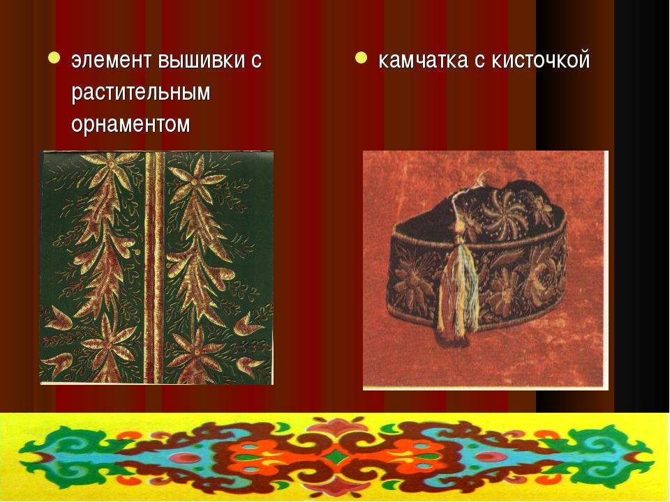камчатка с кисточкой элемент вышивки с растительным орнаментом