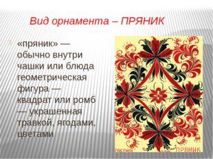 Вид орнамента – ПРЯНИК «пряник» — обычно внутри чашки или блюда геометрическ