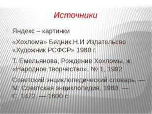 Источники Яндекс – картинки «Хохлома» Бедник.Н.И Издательсво «Художник РСФСР