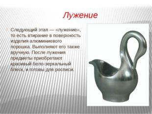 Лужение Следующий этап — «лужение», то есть втирание в поверхность изделия а