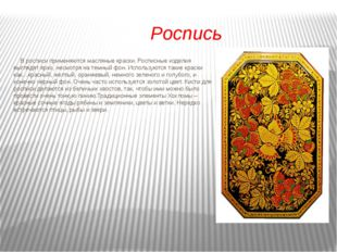 Роспись В росписи применяются масляные краски. Росписные изделия выглядят яр