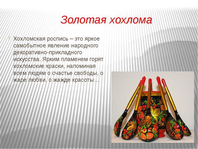 Золотая хохлома Хохломская роспись – это яркое самобытное явление народного...