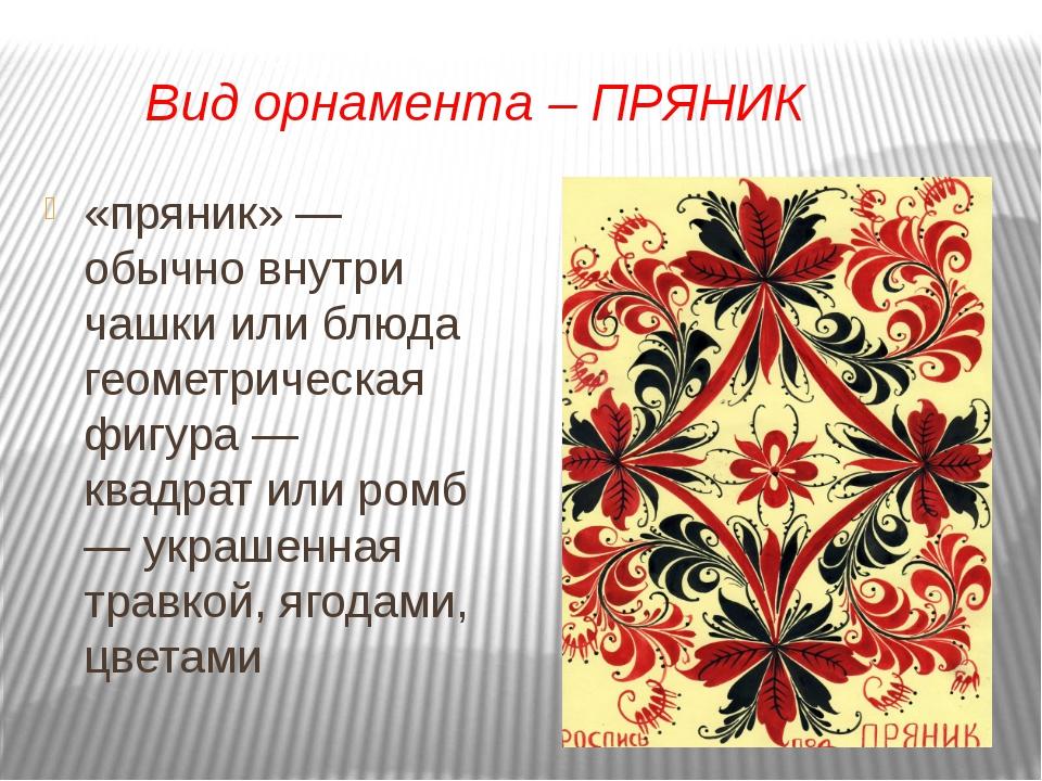 Вид орнамента – ПРЯНИК «пряник» — обычно внутри чашки или блюда геометрическ...