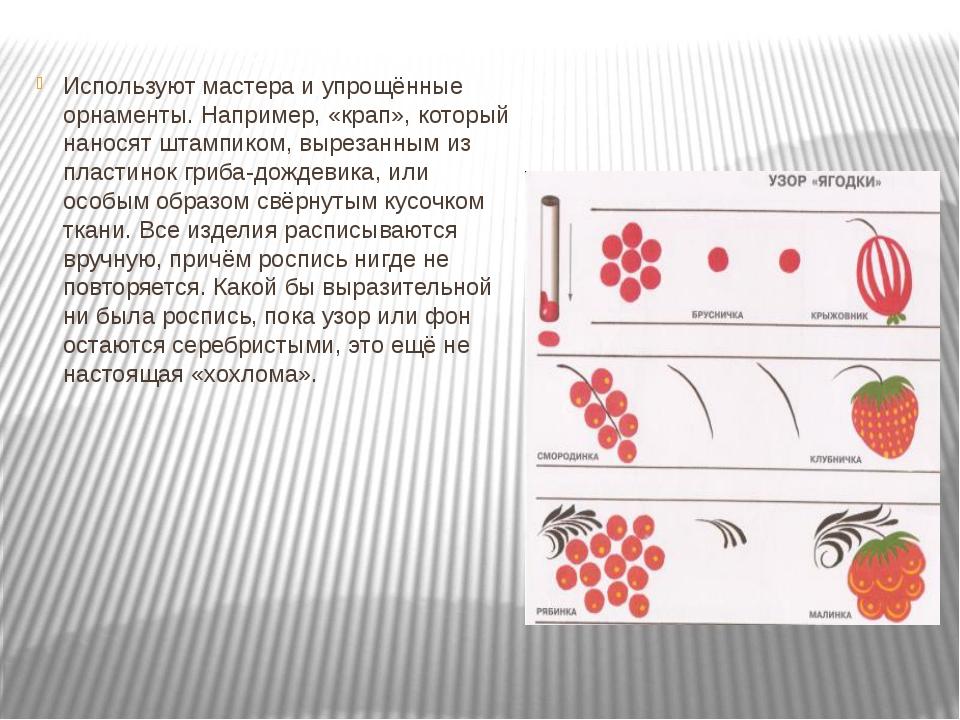 Используют мастера и упрощённые орнаменты. Например, «крап», который наносят...