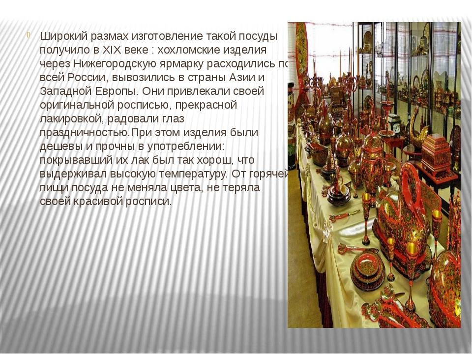 Широкий размах изготовление такой посуды получило в XIX веке : хохломские из...
