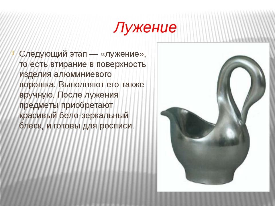 Лужение Следующий этап — «лужение», то есть втирание в поверхность изделия а...