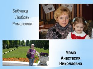 Мама Анастасия Николаевна Бабушка Любовь Романовна