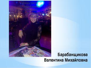 Барабанщикова Валентина Михайловна