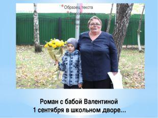 Роман с бабой Валентиной 1 сентября в школьном дворе…