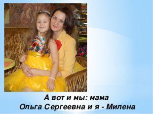 А вот и мы: мама Ольга Сергеевна и я - Милена