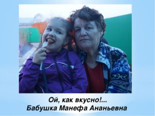 Ой, как вкусно!... Бабушка Манефа Ананьевна