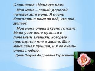 Сочинение «Мамочка моя» Моя мама – самый дорогой человек для меня. Я очень б