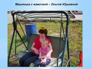 Машенька с мамочкой – Ольгой Юрьевной