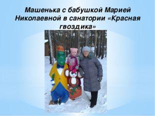 Машенька с бабушкой Марией Николаевной в санатории «Красная гвоздика»
